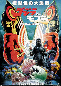 Godzilla and Mothra: The Battle for Earth (1992)