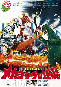 Terror of Mechagodzilla (1975)